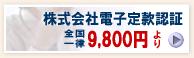 株式会社電子定款認証9,800円‐全国対応できます!