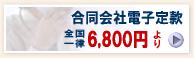 合同会社電子定款6,800円‐全国対応できます!