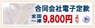 合同会社電子定款9,800円‐全国対応できます!